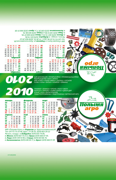 """Оборот шалашика - второй скат боковины  """"Домика """".  В отличие от настенных календарей, настольные имеют следующие..."""
